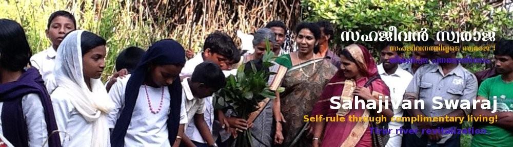 Sahajivan Swaraj